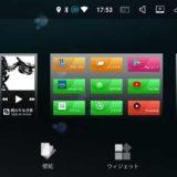 【実機レビュー】車載Androidカーナビの使い方:その1 基本操作とアプリインストール編|Xtrons TB706APL