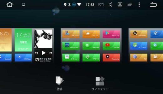 【Xtrons TB706APL】車載Androidカーナビの使い方:その1 基本操作とアプリインストール編