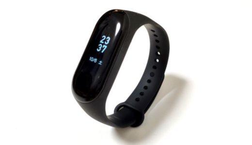 【実機レビュー】Xiaomi Mi Band 3|3,000円で購入できる中華スマートウォッチは健康管理に超絶便利