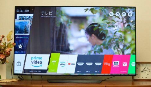 【実機レビュー】LG OLED55B8S|10万円台で購入した有機ELテレビの画質がすごかった話【まとめ】