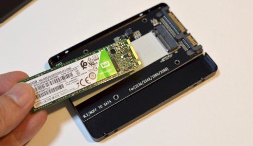 【実機レビュー】M.2SATA-SSDを2.5インチケースに取り付けるの巻【自作PC】