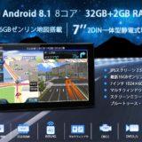 【News】Xtrons社新型車載Androidナビを発売!IPS画面と地図データ付でお買い得モデル|TM705L