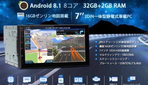 【News】Xtrons社新型車載AndroidナビTM705Lを発売
