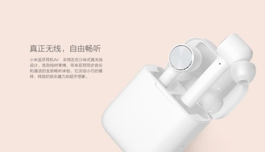 【NEWS】Xiaomi社新型Bluetooth接続イヤホンを発売【Xiaomi Bluetooth Headset Air/Air Dots Pro】