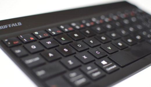 【実機レビュー】薄い軽い!ノートPCを持ち歩きたくない方へおすすめ|モバイルキーボード|Buffalo BSKBB500BK