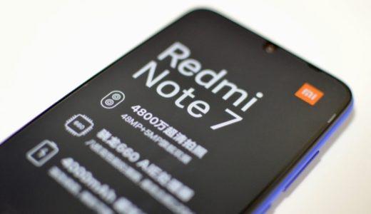 【実機レビュー】Xiaomi Redmi Note 7|尋常ではないコスパ。タフで激安な中華スマホ!【20,000円以下】