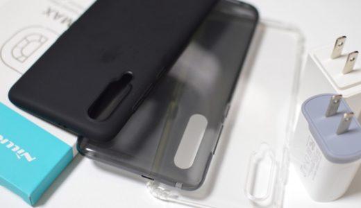 【実機レビュー】Xiaomi Mi 9|ベストマッチなアクセサリーを探せ【フィルム|ケース|充電器】