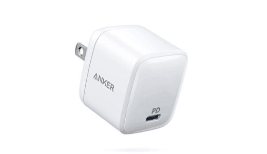 【実機レビュー】Anker PowerPort Atom PD1|ゴルフボールサイズなのにパワフルな急速充電器【30W】