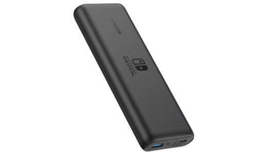 【実機レビュー】Anker PowerCore 20100 Nintendo Switch Edition|PD対応大容量モバイルバッテリーで旅行や出張も安心