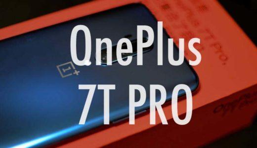 恐るべき完成度!最上級の中華スマホOnePlus 7T Proを使ってみた【レビュー】ヌルサク超気持ちイイ!!