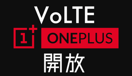 【TIPS】OnePlus 7T ProのVoLTE機能を開放せよ!手順を詳しくレポート!