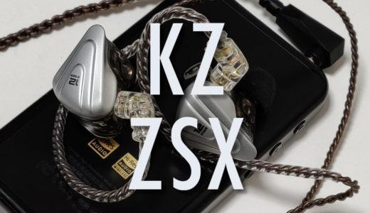 【レビュー】中華イヤホンKZ ZSXが素晴らしすぎる!5BA+1DDでさらにパワーアップ!
