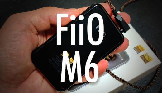 ワンランク上の音を感じろ!うわさの中華DAP!FiiO M6を使ってみた【ハイレゾ&ワイヤレスにフル対応】