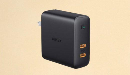 【実機レビュー】時代はPD×2口!Aukeyの最新PD対応充電器PA-D5をチェック!
