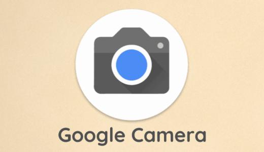 【TIPS】OnePlus 7T ProでGoogleカメラを使う!インストール手順を詳しく解説!