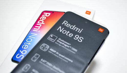 【実機レビュー】Xiaomi Redmi Note 9S|鬼コスパ!これで25,000円ってマヂかよ【性能・スペック】