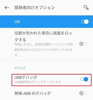 OnePlus 7T Pro Bootloader Unlock