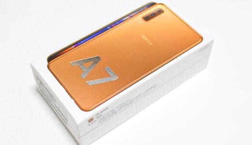 楽天モバイルRakuten UNLIMITで実質無料で購入したGalaxy A7を実機レビュー
