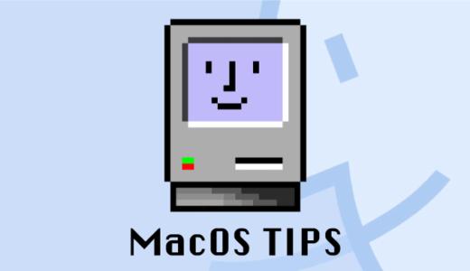 【TIPS】Macの文字変換でF7でカタカナ変換できない問題を解決する方法【MacOS/マック】