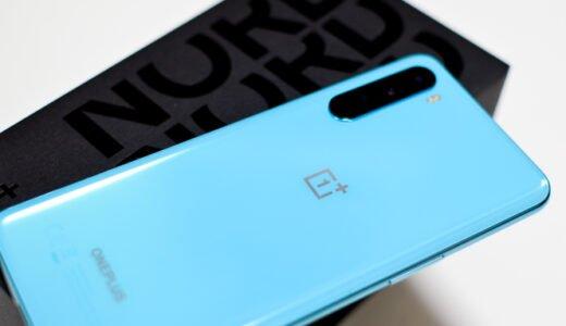 【レビュー】OnePlus初の高級ミドルOnePlus Nord|完璧な仕上がりで幅広くおすすめできる!【中華スマホ】