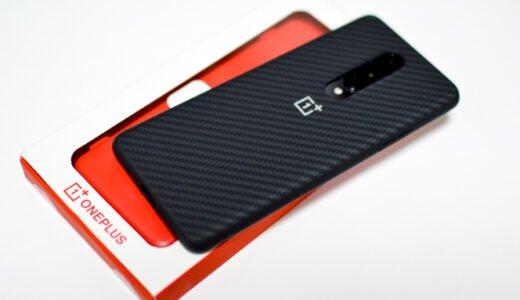 【実機レビュー】OnePlus 8の公式保護ケース|Karbon Bumperを購入してみた!ピッタリフィットだが滑りやすい?