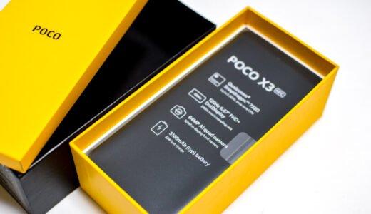 【レビュー】Xiaomi POCO X3|Snapdragon 732G搭載で20,000円台の超絶コスパ機種!