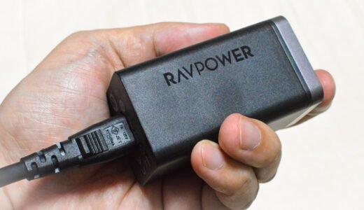 【クーポン配布中】デスクトップが整理できる!PD対応4ポート+GaN採用65W|USB充電器RAVPower RP-PC136【実機レビュー】