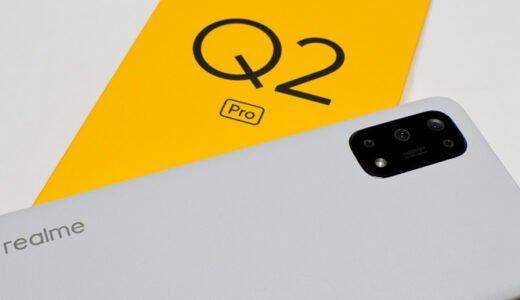 【実機レビュー】背面がレザーなんです!ミドル級コスパ機種Realme Q2 Proを使ってみた♪
