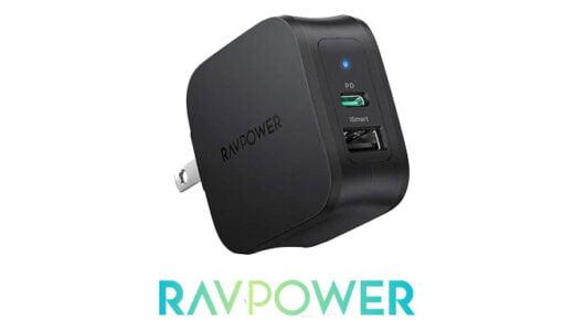 コンパクトで二刀流!iPhone12に最適!USB充電器RAVPower RP-PC144【実機レビュー】