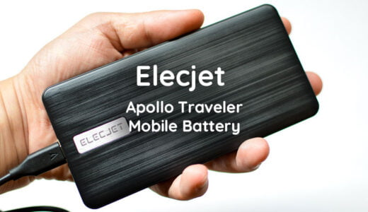 【レビュー】モバイルバッテリーElecjet Apollo Traveler丨5,000mAhをわずか18分で爆速充電!!