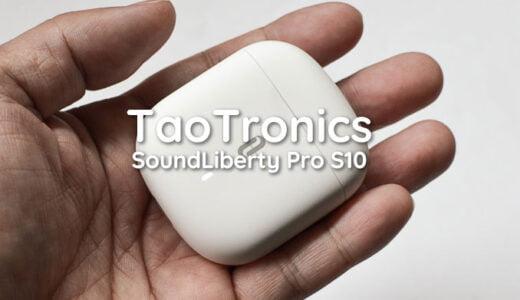 【レビュー】近未来デザイン+高音質!ワイヤレスイヤホンTaotronics|SoundLiberty Pro S10【TWS】
