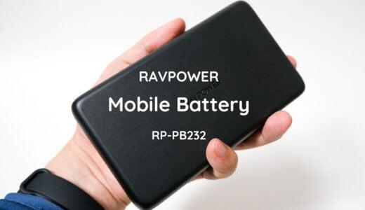 【レビュー】RAVPower RP-PB2320|超大容量モバイルバッテリー・30,000mAhでアウトドアや防災に最適!