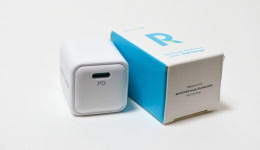 【レビュー】RAVPower RP-PC150|小さすぎるUSB充電器&iPhone12に最適!