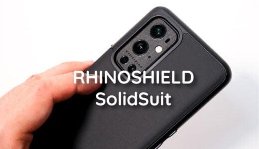 【レビュー】RHINOSHIELD SolidSuit+Impact Flex|米軍仕様の耐衝撃!OnePlus 9 Pro向け保護ケース+フィルム