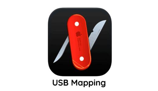 【OpenCore入門】USBマッピングの方法(15個制限解決)|Hackintoolを使って