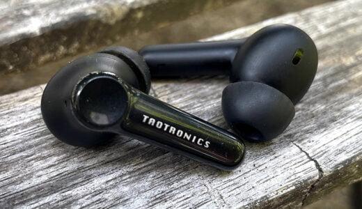 【レビュー】ノイキャン搭載で普段使いにちょうど良いワイヤレスイヤホン|Taotronics SoundLiberty Pro P10【TWS】